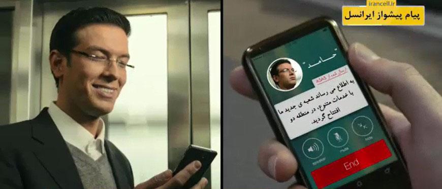 روش فعال کردن پیام پیشواز ایرانسل