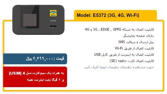 4g-modem-mtn
