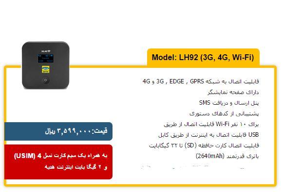 مودم نوع اول اینترنت 3G و 4G ایرانسل