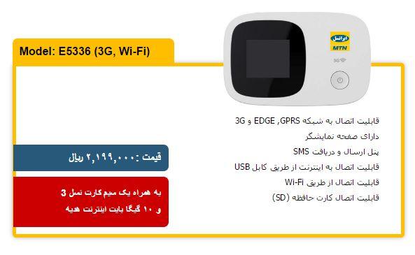 new-model-mtn-4g-modem