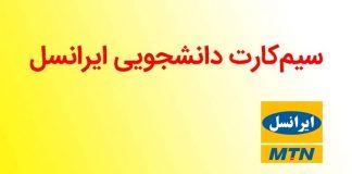 جزییات سیم کارت دانشجویی ایرانسل